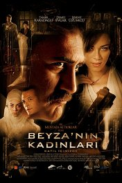 Женщины из Бейзы / Beyza'nin Kadinlari