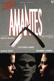 Любовники / Amantes
