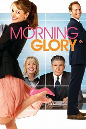 Доброе утро / Morning Glory
