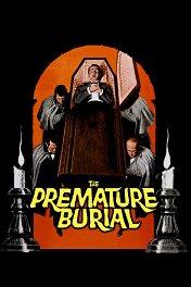 Преждевременное погребение / Premature Burial