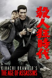 Эпоха убийц и безумцев / Satsujin kyôjidai