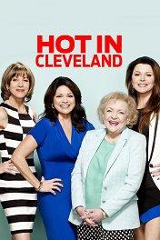 Красотки в Кливленде / Hot in Cleveland