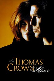 Афера Томаса Крауна / The Thomas Crown Affair
