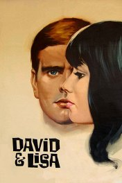 Дэвид и Лиза / David and Lisa