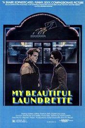 Моя прекрасная прачечная / My Beautiful Laundrette