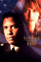 Мужество в бою / Courage Under Fire