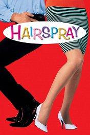 Лак для волос / Hairspray