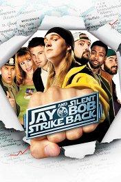 Джей и Молчаливый Боб наносят ответный удар / Jay and Silent Bob Strike Back