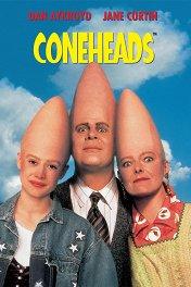 Яйцеголовые / Coneheads