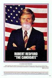 Кандидат / The Candidate