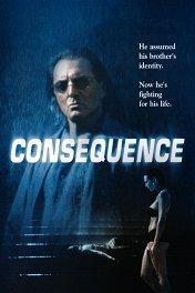 Последствия / Consequence