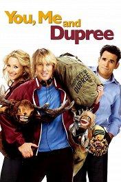 Он, я и его друзья / You, Me and Dupree