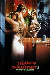 Кошмар на улице Вязов-2: Месть Фредди / A Nightmare On Elm Street Part 2: Freddy's Revenge