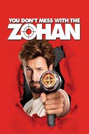 Не шутите с Зоханом / You Don't Mess with the Zohan