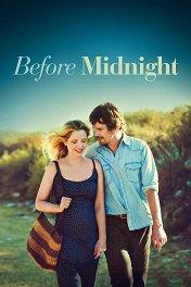 Перед полуночью / Before Midnight