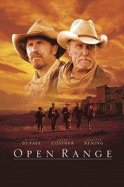 Открытый простор / Open Range