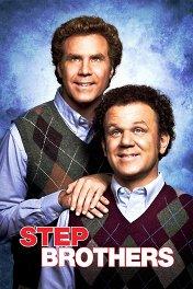 Сводные братья / Step Brothers