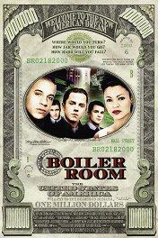 Бойлерная / Boiler Room