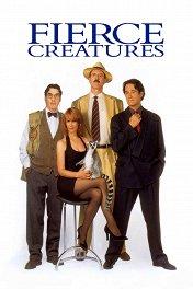 Свирепые создания / Fierce Creatures
