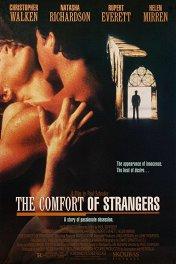 Комфорт незнакомцев / The Comfort of Strangers