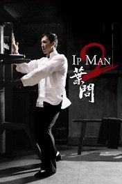 Ип Ман-2 / Yip Man 2