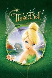 Феи / Tinker Bell