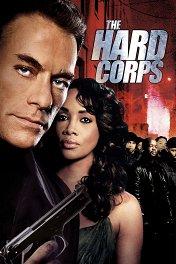 Стальные тела / The Hard Corps
