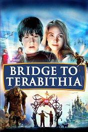 Мост в Терабитию / Bridge to Terabithia
