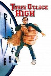 Ровно в три часа / Three O'Clock High