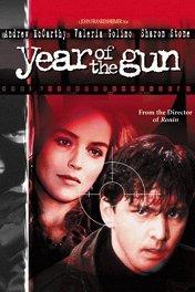 Год оружия / Year of the Gun