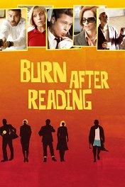 Сжечь после прочтения / Burn After Reading