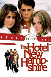 Отель «Нью-Хэмпшир» / The Hotel New Hampshire