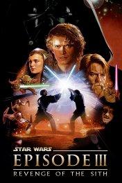 Звездные войны. Эпизод III: Месть ситхов / Star Wars: Episode III — Revenge of the Sith