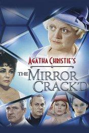 Зеркало треснуло / The Mirror Crack'd