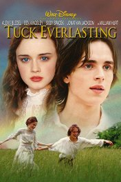 Бессмертные / Tuck Everlasting