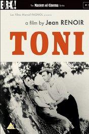 Тони / Toni