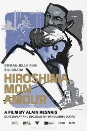 Хиросима, любовь моя / Hiroshima mon amour