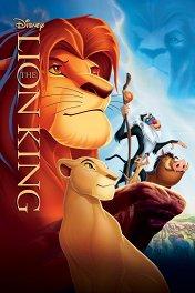 Король Лев / The Lion King