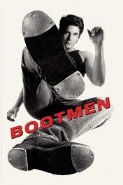 Каблуки / Bootmen