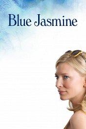 Жасмин / Blue Jasmine