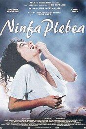 Нимфа / Ninfa plebea