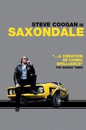 Саксондейл / Saxondale