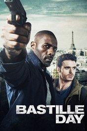Крутые меры / Bastille Day