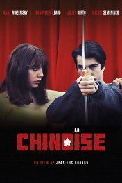 Китаянка / La chinoise
