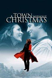 Город без Рождества / A Town Without Christmas