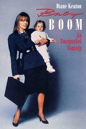 Детский бум / Baby Boom