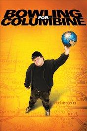Боулинг для Колумбины / Bowling for Columbine