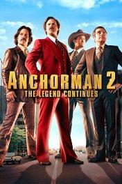 Телеведущий: И снова здравствуйте / Anchorman 2: The Legend Continues