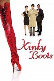 Чумовые боты / Kinky Boots