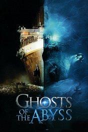 Призраки бездны: Титаник / Ghosts of the Abyss
